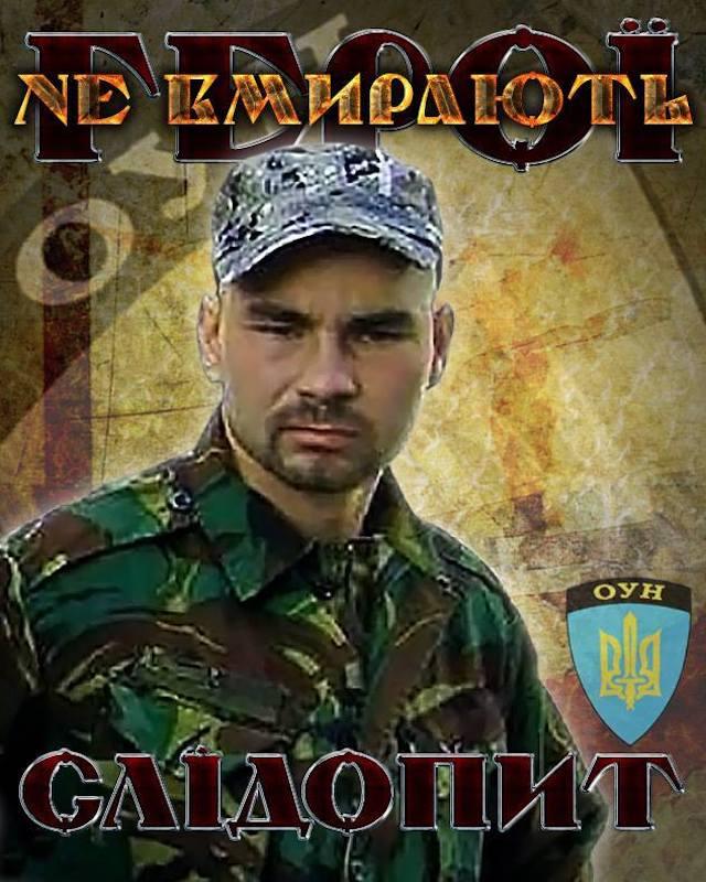 Сусло Михайло Миколайович «Слідопит»