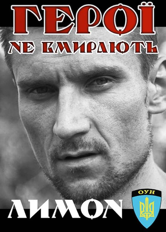 Афанасьєв Дмитро Володимирович «Лимон»