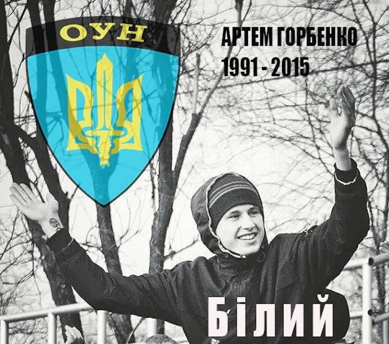 Горбенко Артемій Вікторович «Білий»
