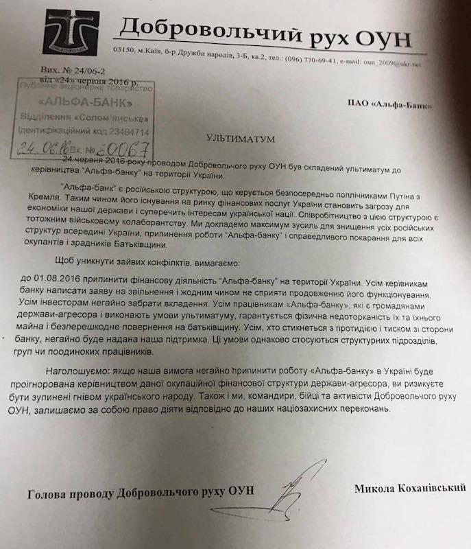 Добровольчий Рух ОУН висунув ультиматум московському «Альфа-Банку»