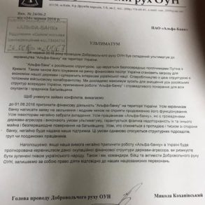 Акція проти російських банків у Києві