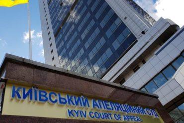 Апеляційний суд м. Києва