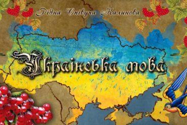 Голосування за застосування української мови в сфері обслуговування в Києві