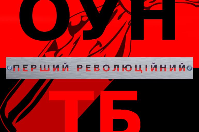 ОУН-ТБ