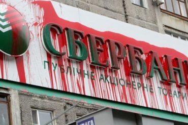 Суд за погромлені російські банки