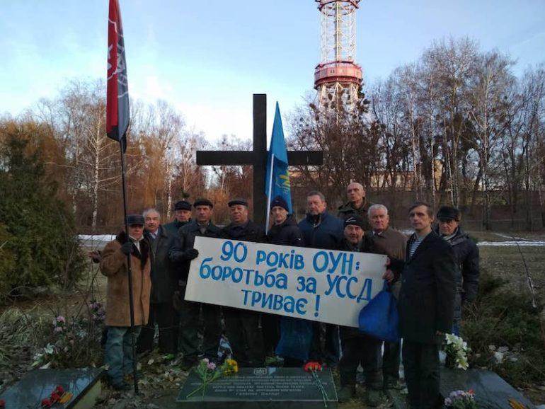 Один день з життя Київської міської організації ДР ОУН