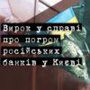 Анонс: вирок у справі про погром російських банків та офісу Ахметова