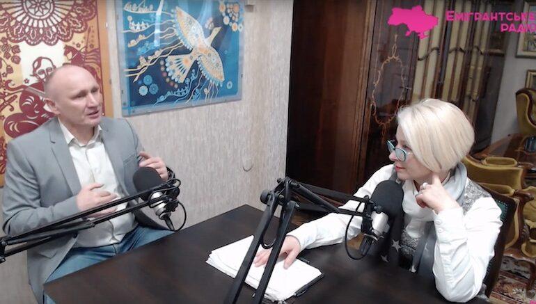 """Микола Коханівський в гостях у """"Емігрантського радіо"""""""