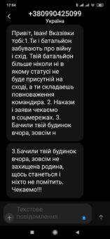 Скрін-копія повідомлення з погрозами
