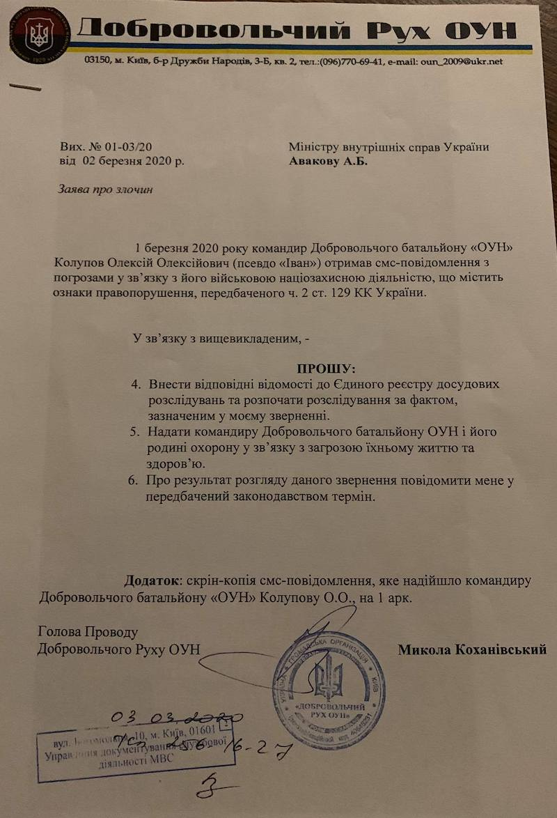 Заява до МВС щодо погроз на адресу комбата ОУН