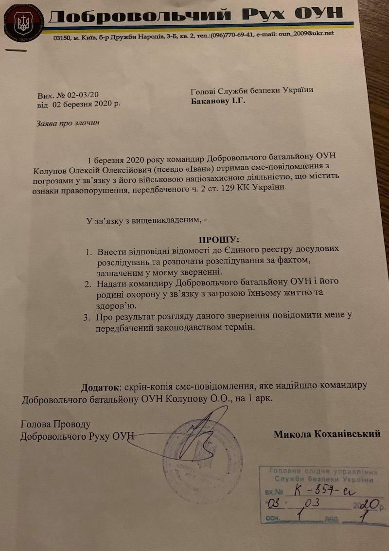 Заява до СБУ щодо погроз на адресу комбата ОУН