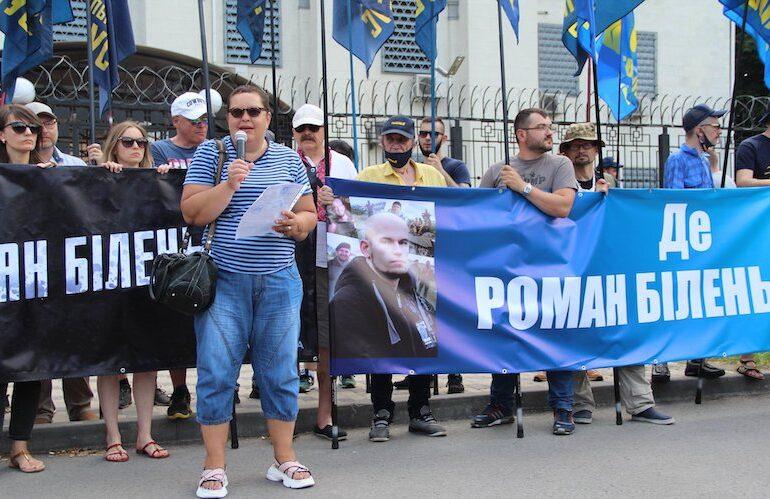 Де Роман Біленький? - пікет московської амбасади