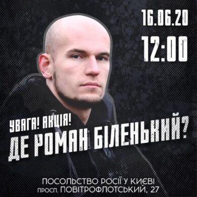 Акція: Де Роман Біленький?