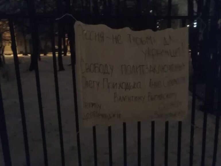 В Санкт-Петербурзі пройшли акції солідарності з українськими націоналістами